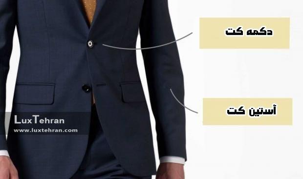 چه سایزی برای کت در کت شلوار رسمی مناسب است