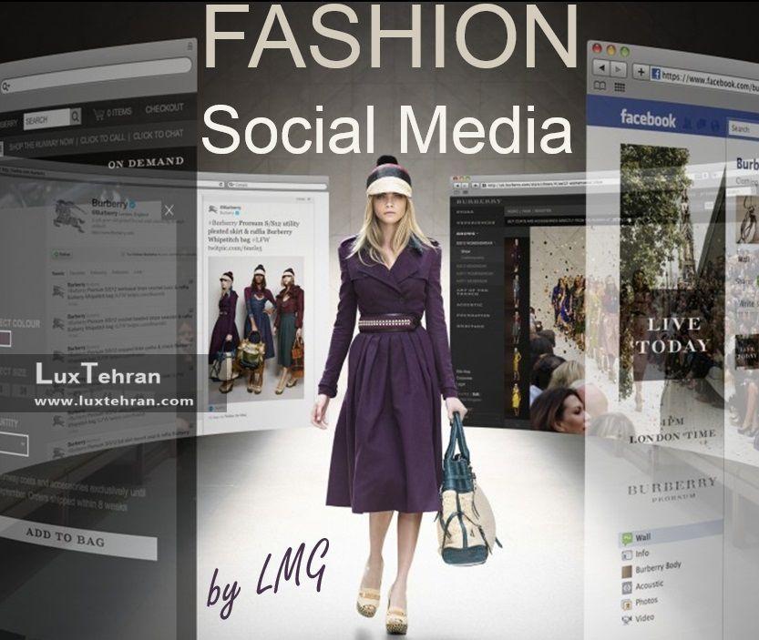 شبکه های اجتماعی در دنیای طراحی مد و لباس