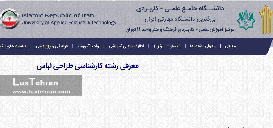 (دانشگاه جامع علمی کاربردی یکی از مقصدهای تحصیل در رشته طراحی مد و لباس در ایران