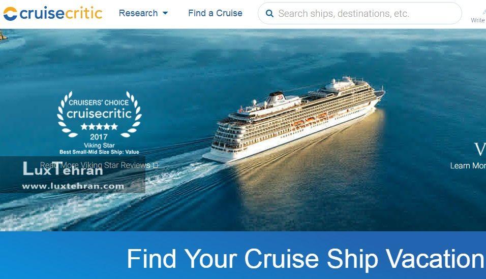 یکی از بهترین سایت های آشنایی با کشتی های کروز مجلل و چند طبقه برای سفرهای لاکچری