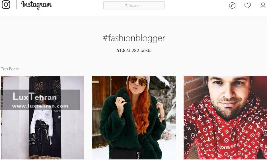 دنیای فشن بلاگرها فرصتی برای اشنایی با لاکچری گردی