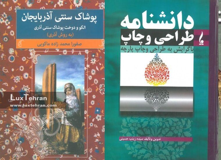 دانشنامه طراحی .چاپ
