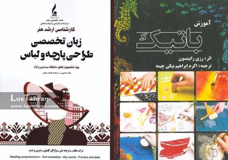 کتاب طراحی پارچه و مد و فشن معرفی کتاب درباره مد