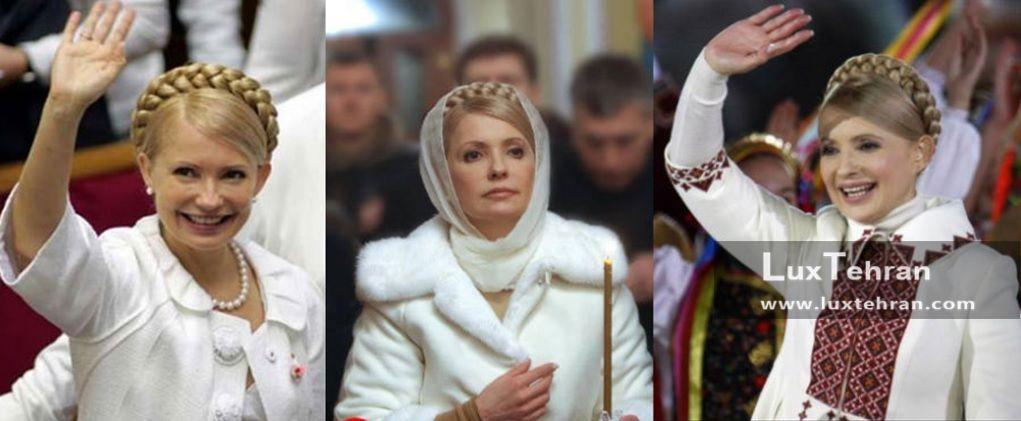 مدل مو و لباس یولیا تیموشنکوف زنان سیاستمدار جهان