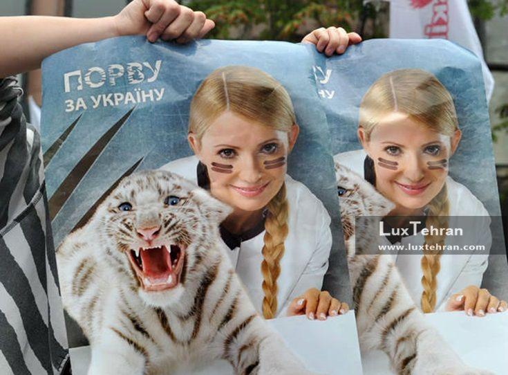 تصویر تبلیغاتی یولیا تیموشنکوف در کنار همان بچه ببر معروف زنان سیاستمدار جهان