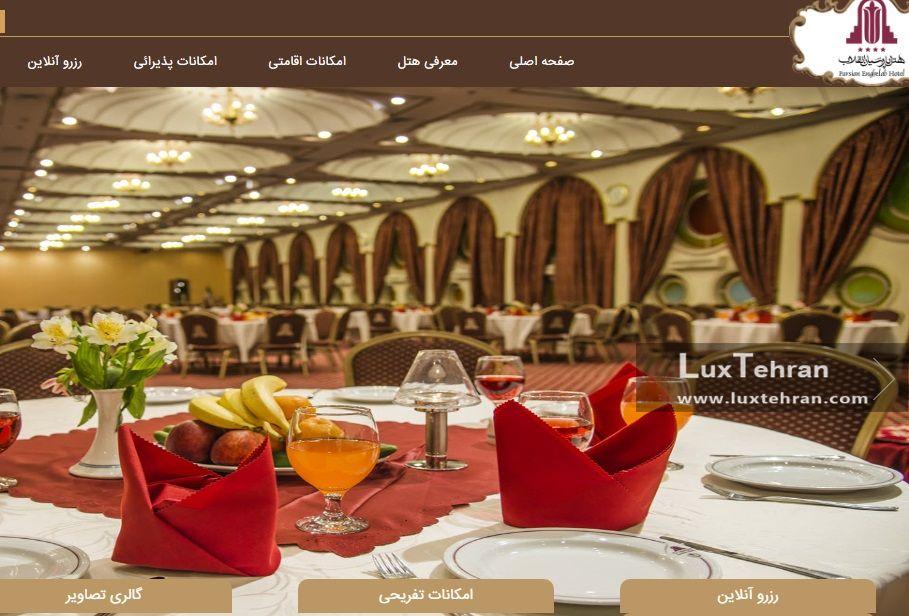 سایت هتل پارسیان