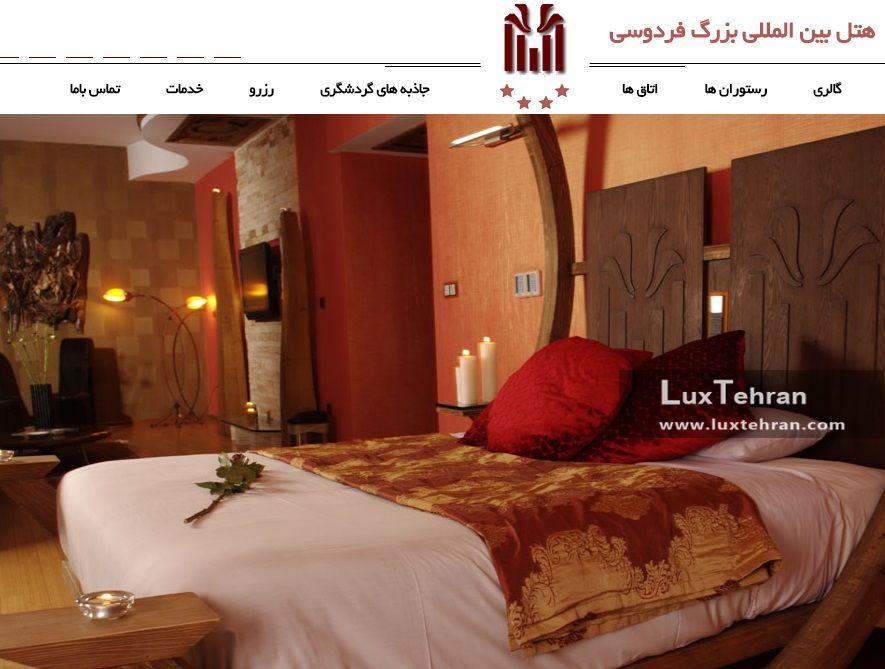 سایت ۶ زبان هتل بین المللی
