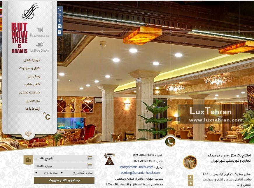 درگاه اطلاع رسانی ۳ زبانه هتل بین المللی آرامیس تهران