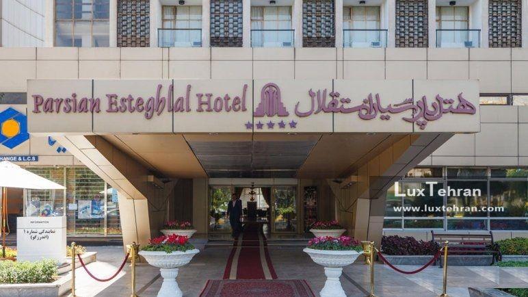 سوئیت رویال برج غربی هتل پارسیان بین المللی استقلال