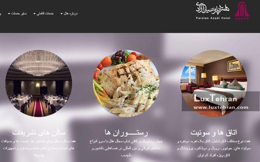 تصویر ایندکس سایت هتل پارسیان آزادی تهران