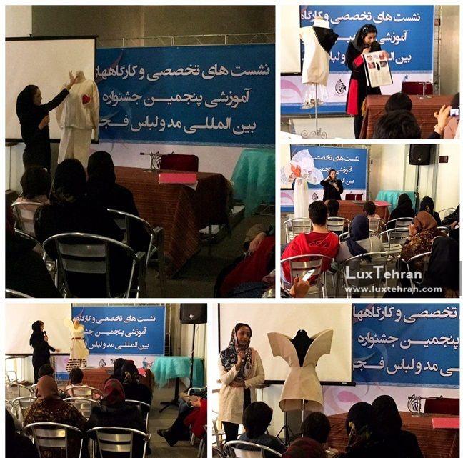 رویداد های مرتبط با مد و لباس در ایران و تهران