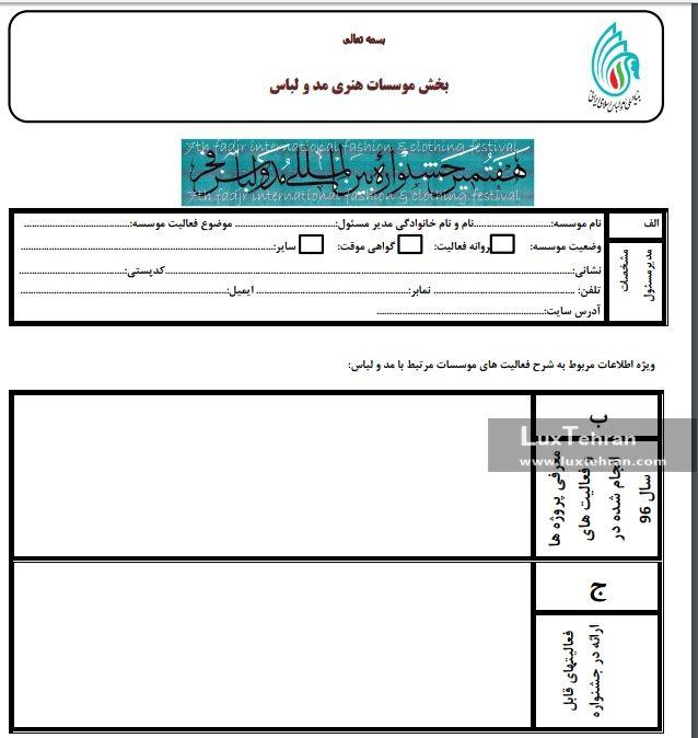 فرم ثبت نام هفتمین جشنواره مد ولباس