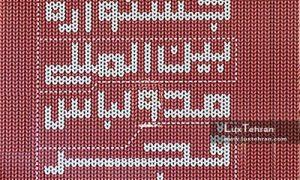هفتمین جشنواره مد و لباس