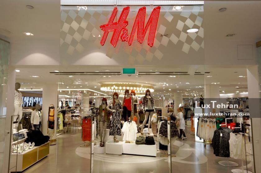شرکت H&M غول مد و لباس سوئدی ها