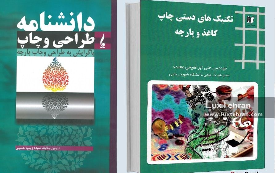 کتاب طراحی پارچه و لباس