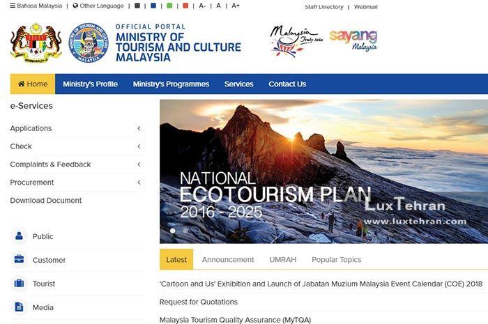 تصویر ایندکس سایت وزارت گردشگری مالزی
