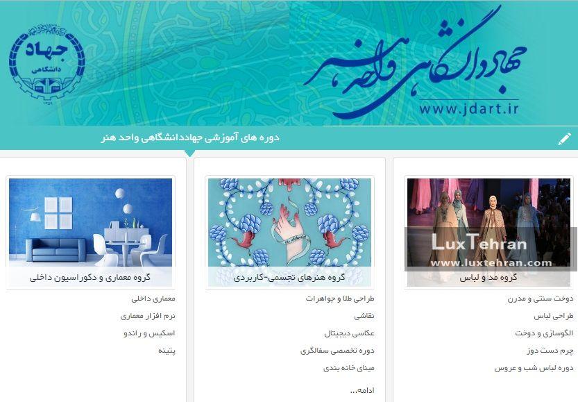 جهاد دانشگاهی واحدهنر