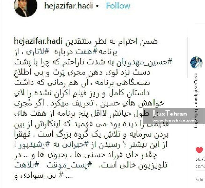 واکنش رضا رشید پور