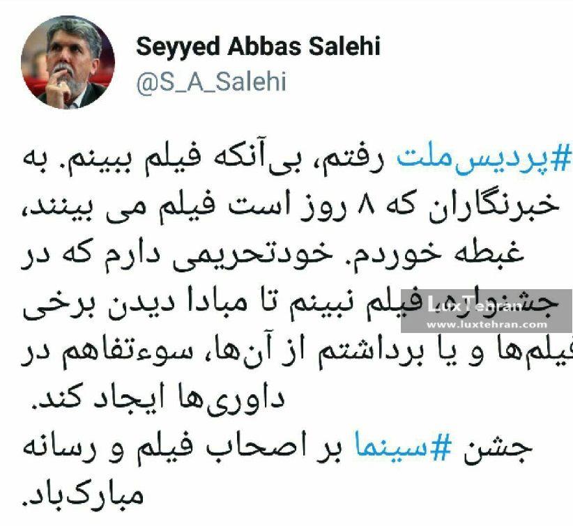 توییتر سید عباس صالحی، وزیر فرهنگ و ارشاد اسلامی