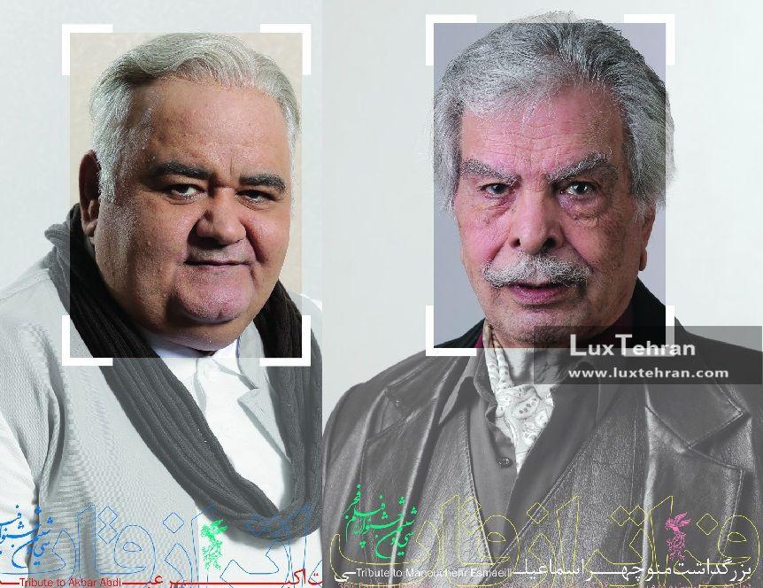 اکبر عبدی و استاد منوچهر اسماعیلی