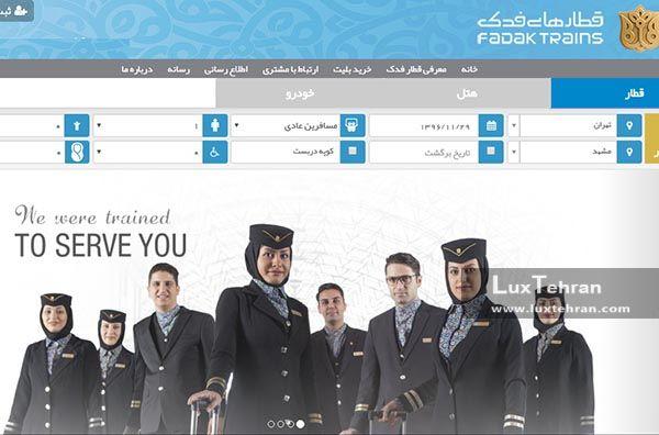 سایت شرکت قطارهای لوکس مسافری فدک
