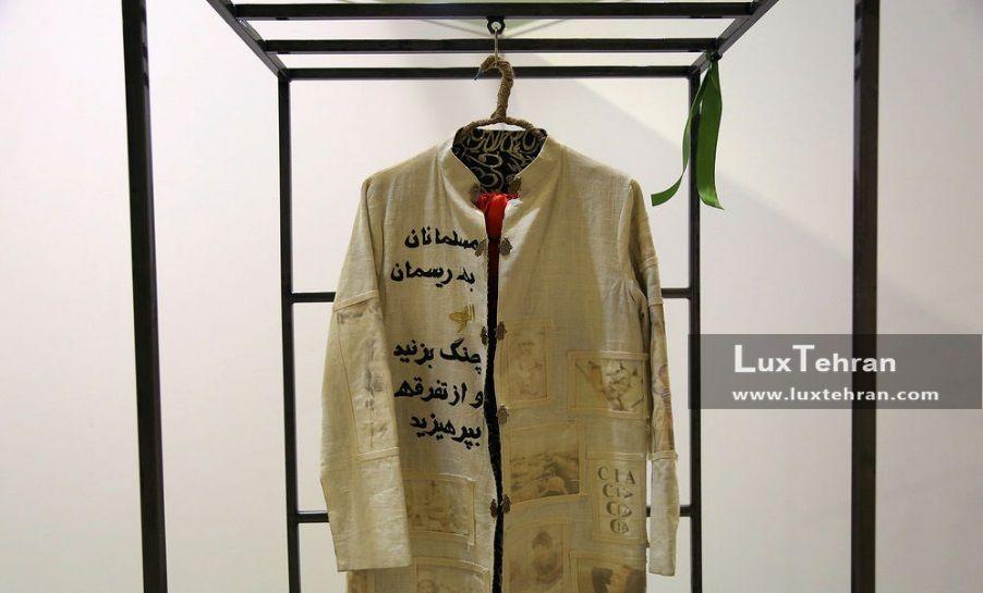 ترجمه آیه ای از قران کریم روی مانتو به عنوان لباس مفهومی