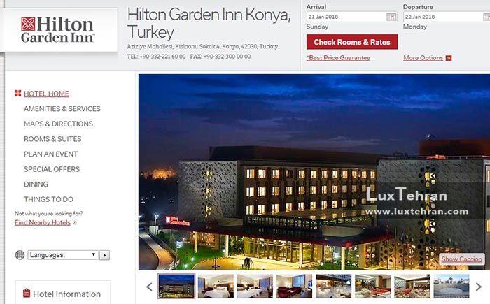 هتل هیلتون قونیه