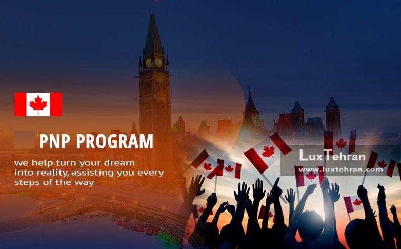 مهاجرت به کانادا از طریق برنامه کارآفرینی