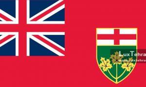 مهاجرت به کانادا انتاریو