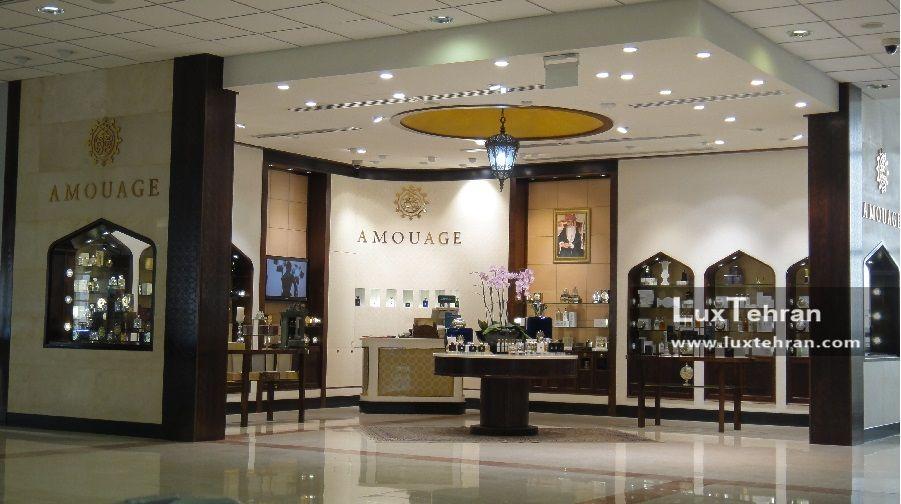 فروشگاه های عرضه محصولات آمواج