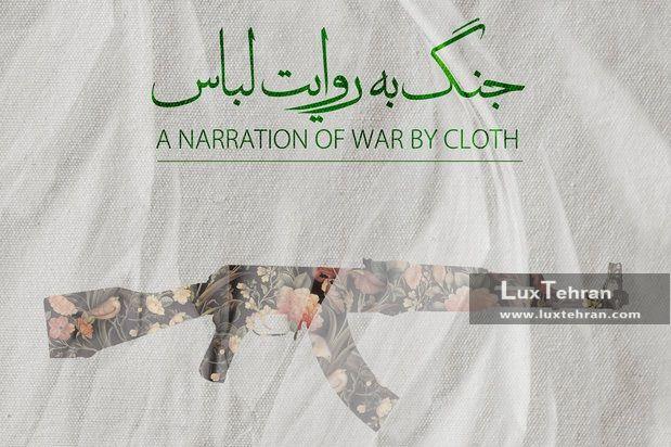 نمایشگاه جنگ به روایت لباس