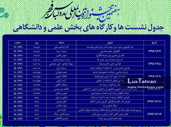 نشست ها و کارگاه های بخش علمی و دانشگاهی جشنواره هفتم مد فجر