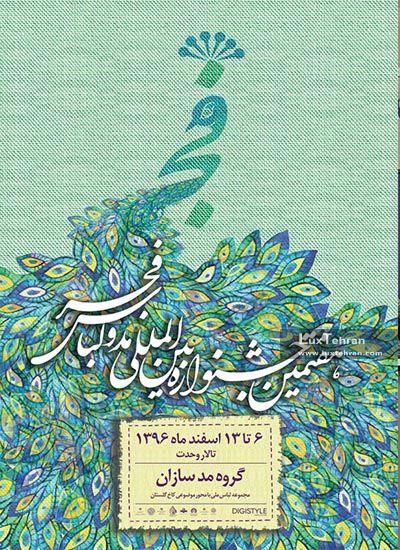 جشنواره مد و لباس در کاخ گلستان و گروه مد سازان