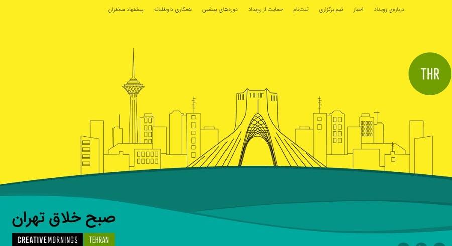 سایت رسمی صبح خلاق تهرانی ها