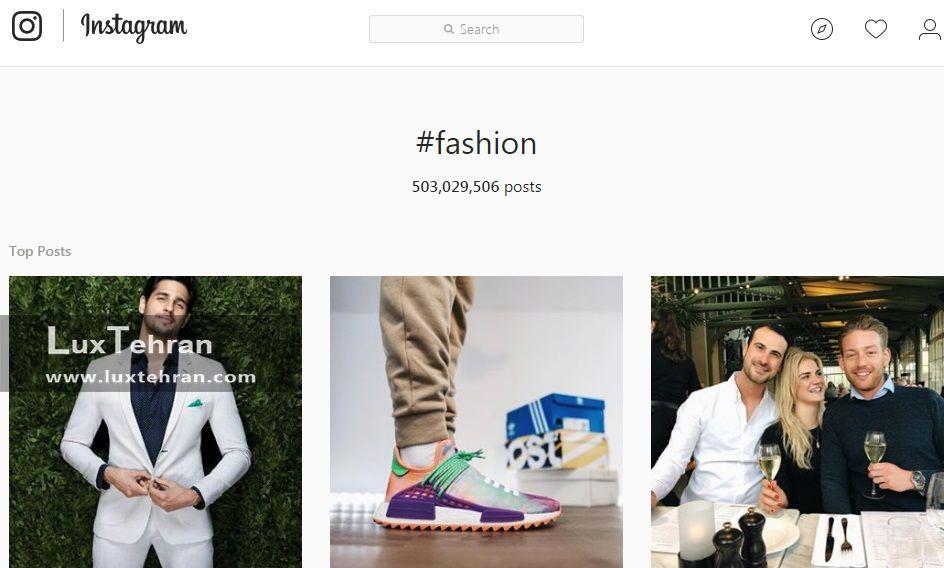 هشتگ fashion در اینستاگرام
