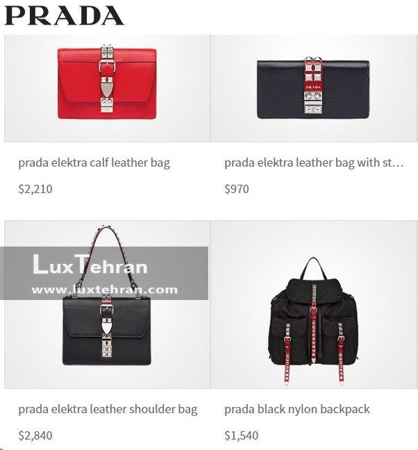 برند PRADA آخرین برند لاکچری