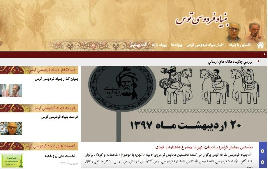 سایت بنیاد فردوسی