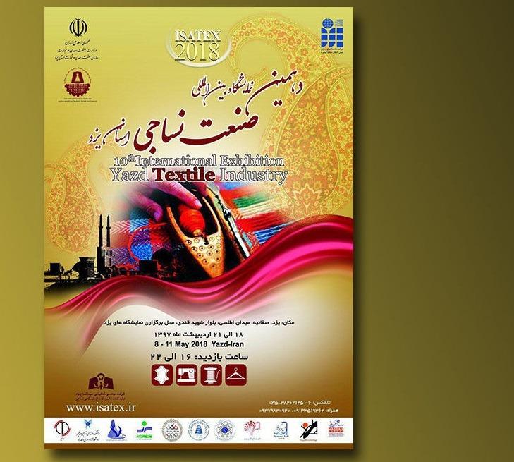 نمایشگاه صنعت نساجی یزد
