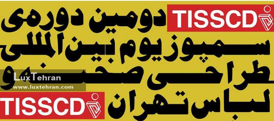 کنفرانس بین المللی طراحی لباس در تهران