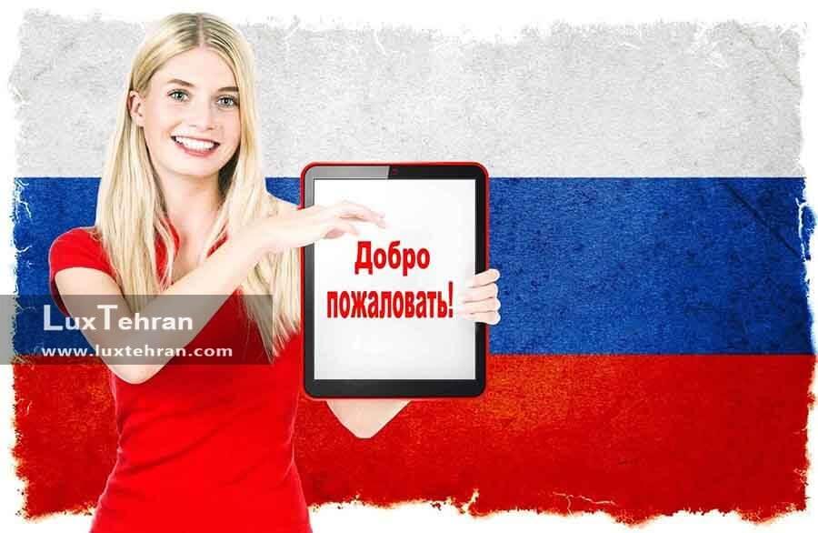چند کلمه روسی