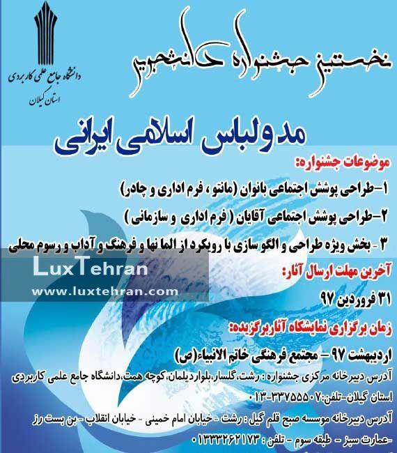 ۳۱ اردیبهشت: آخرین فرصت شرکت در جشنواره دانشجویی مد