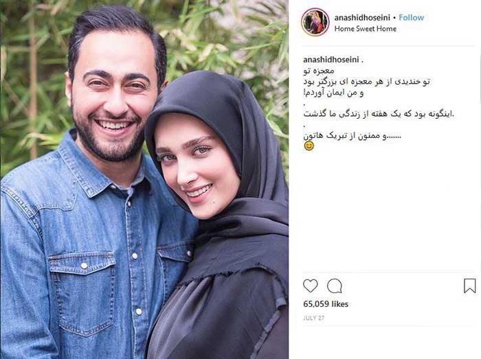 سیده آناشید حسینی و همسرش امیر محسن مرادیان