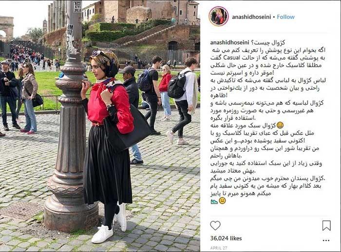 تعریف کژوال از آناشید حسینی