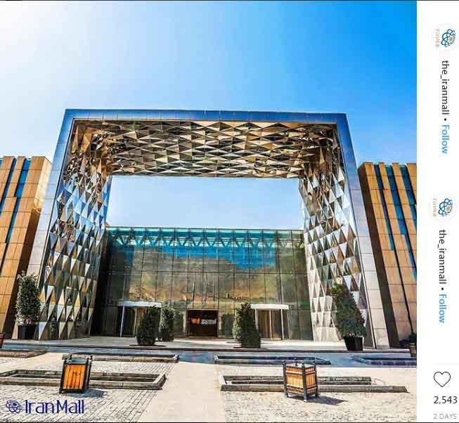 (طراحی دروازه های ورود ایران مال