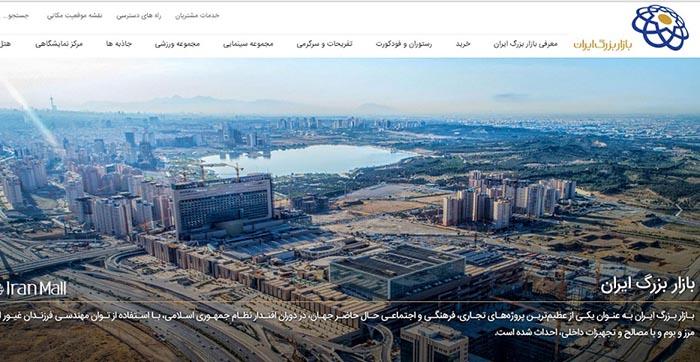 تصویر ایندکس سایت ایران مال