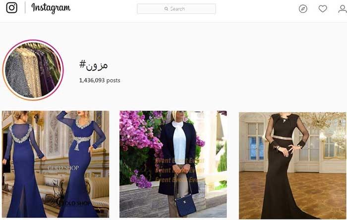 هشتگ مزون لباس در اینستاگرام