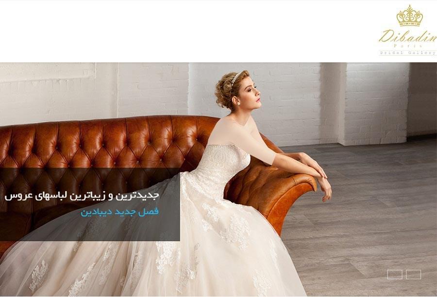 مزون لباس عروس دیبادین پاریس