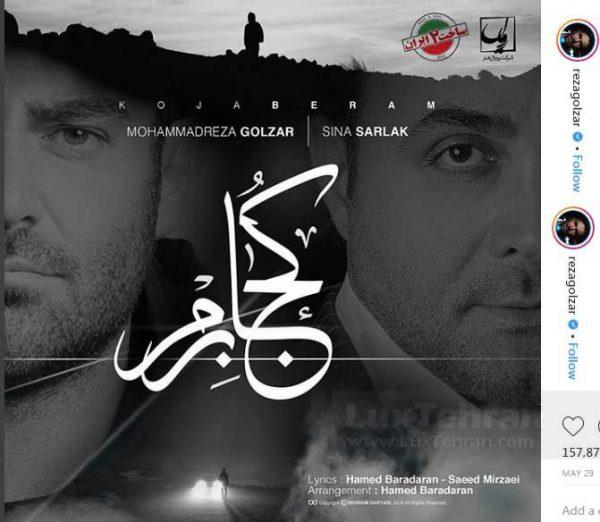 ترانه های محمد رضا گلزار