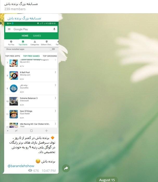تلگرام مسابقه برنده باش