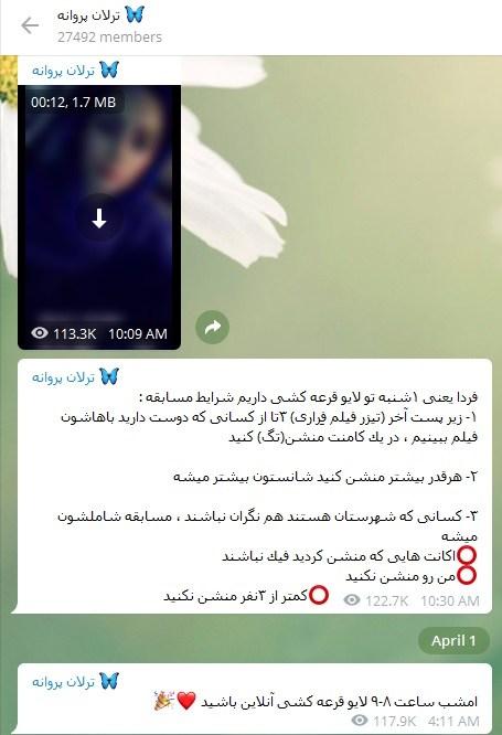 تصویری از تلگرام ترلان پروانه